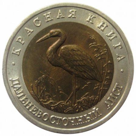 Монета 50 рублей Дальневосточный аист