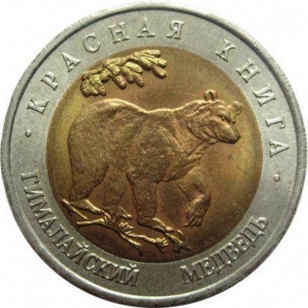 Монета 50 рублей Гималайский медведь