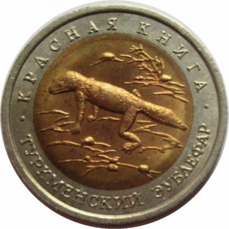 Монета 50 рублей Туркменский эублефар