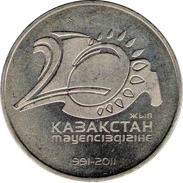"""Монета """"20 лет независимости"""""""