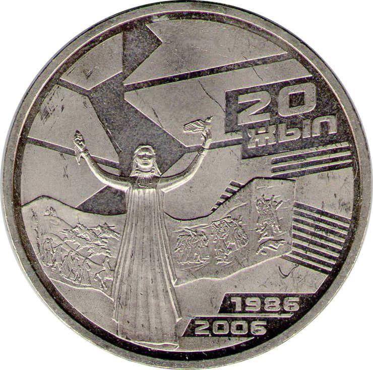 """Монета """"20 лет Декабрьским событиям 1986 года"""""""