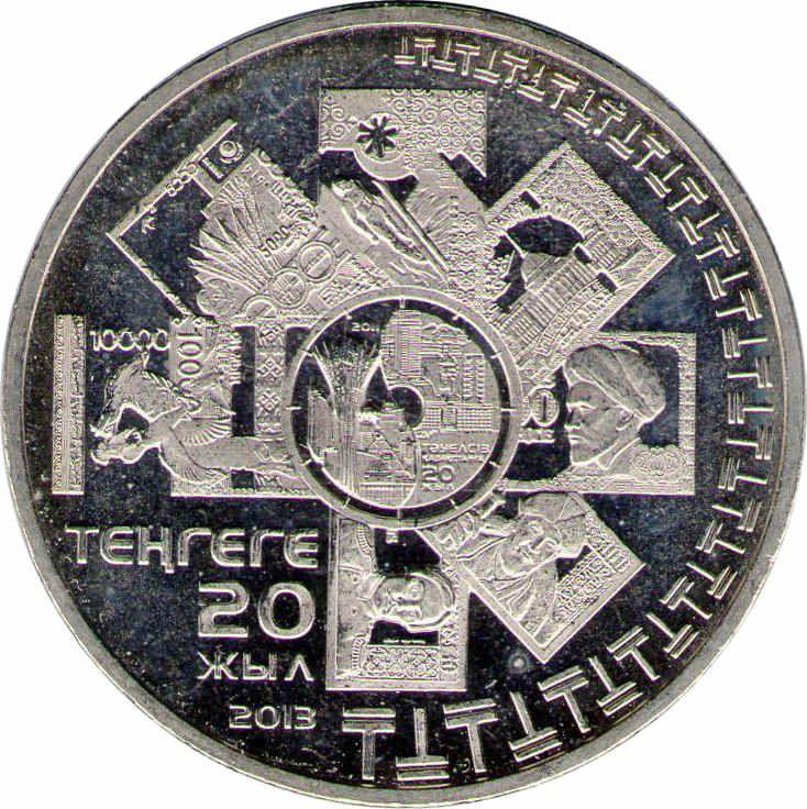 "Монета ""20 лет тенге"""