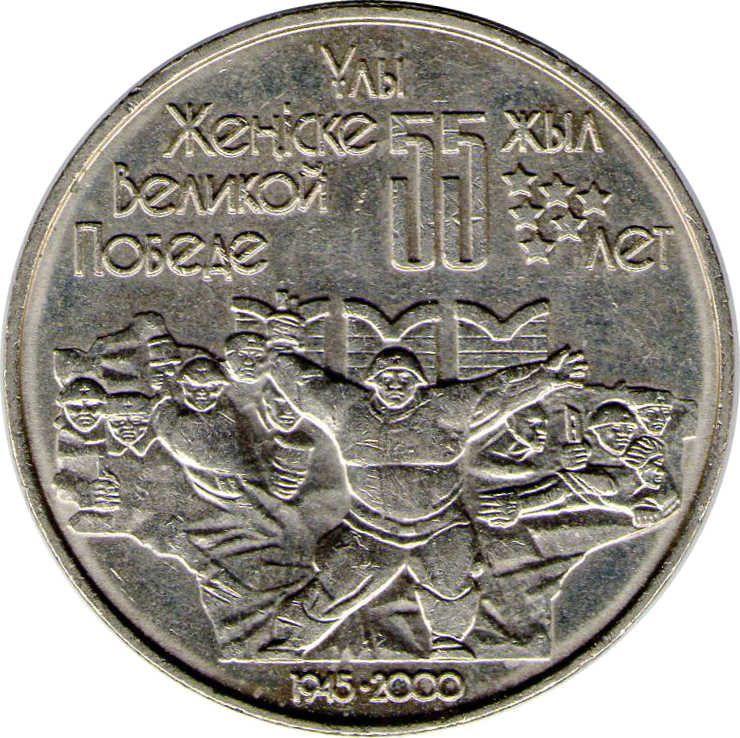 "Монета ""55 лет Победы"""