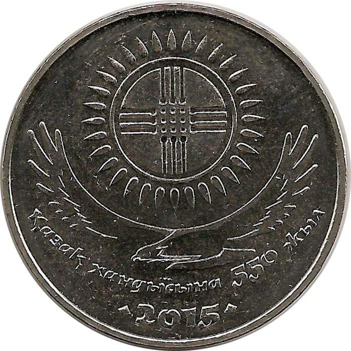 "Монета ""550 лет Казахскому ханству"""