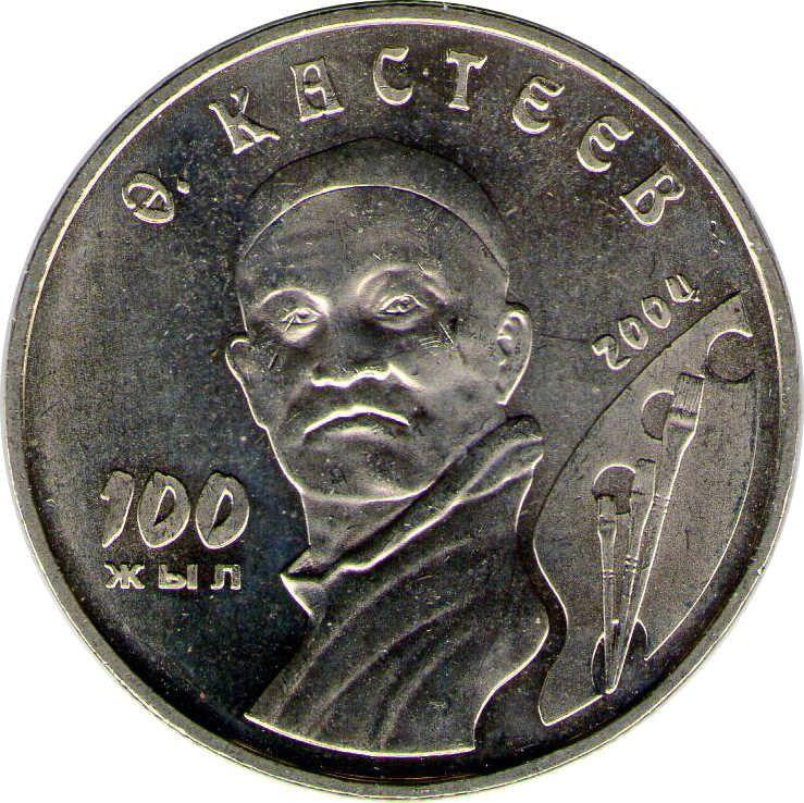 """Монета """"Абильхан Кастеев"""""""