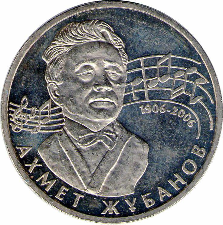 """Монета """"Ахмет Жубанов"""""""