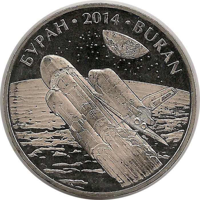 "Монета ""Буран"""