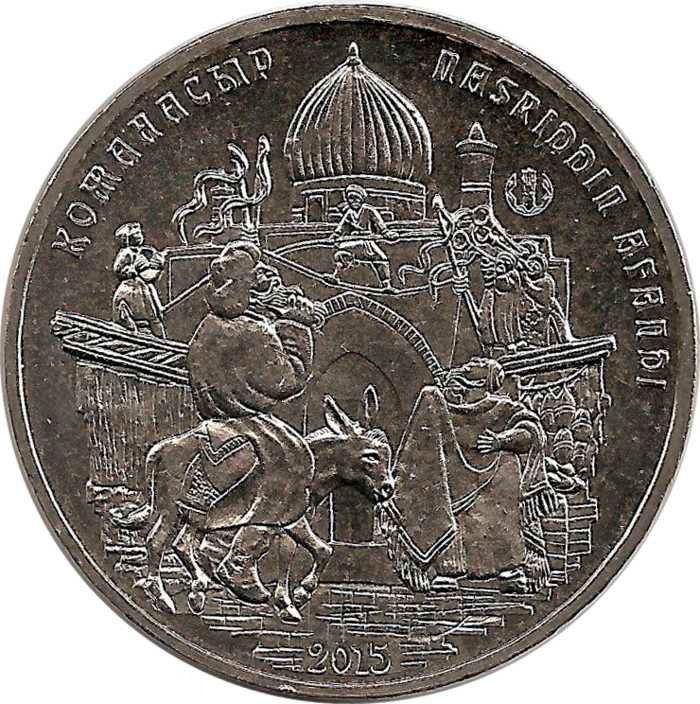 """Монета """"Ходжа Насреддин"""""""