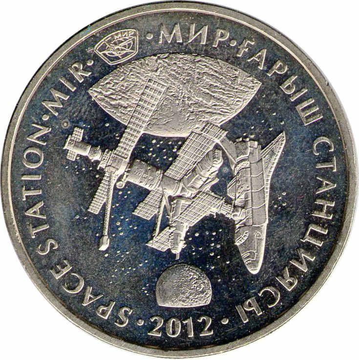 """Монета """"Космическая станция «Мир»"""""""
