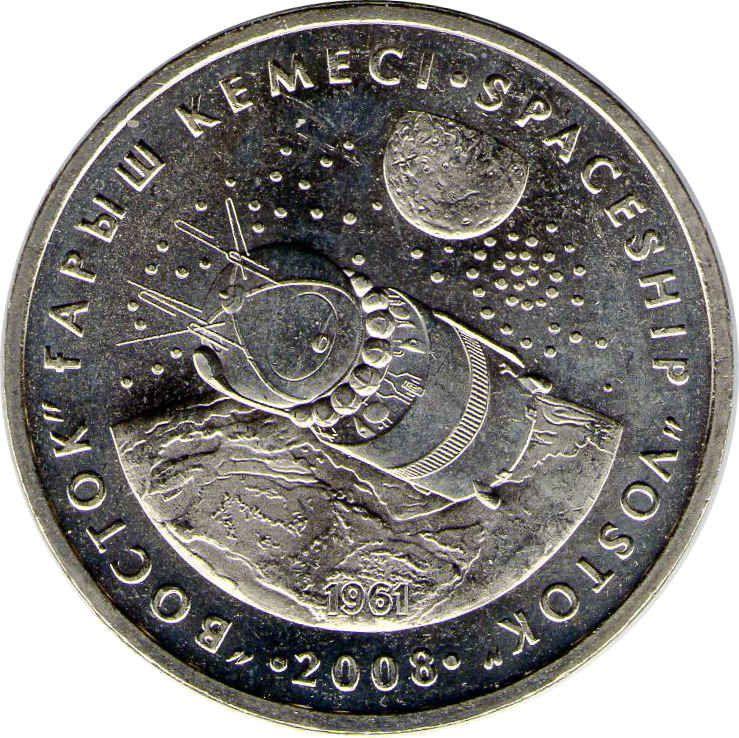 """Монета """"Космический корабль «Восток»"""""""