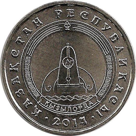 """Монета """"Кызылорда"""""""