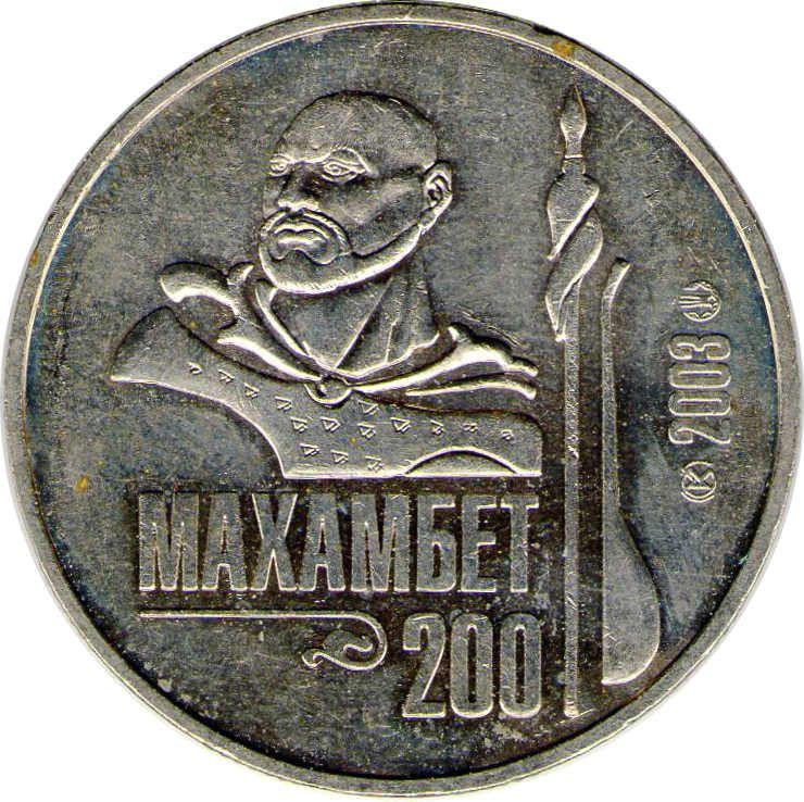 """Монета """"Махамбет Утемисов"""""""