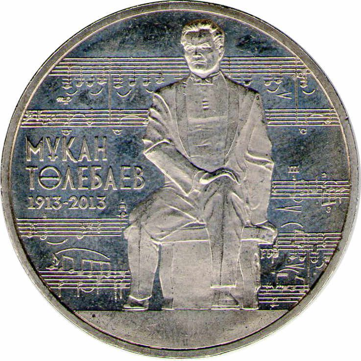 "Монета ""Мукан Тулебаев"""
