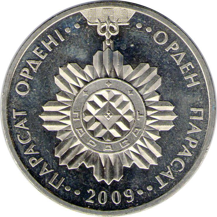 """Монета """"Орден Благородства"""""""