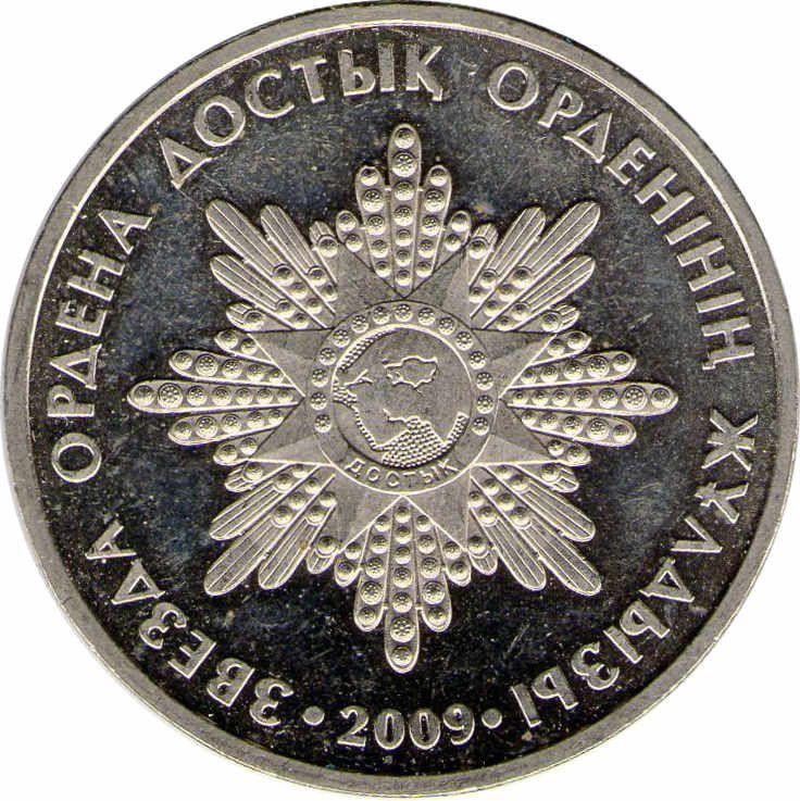 "Монета ""Орден Дружбы"""