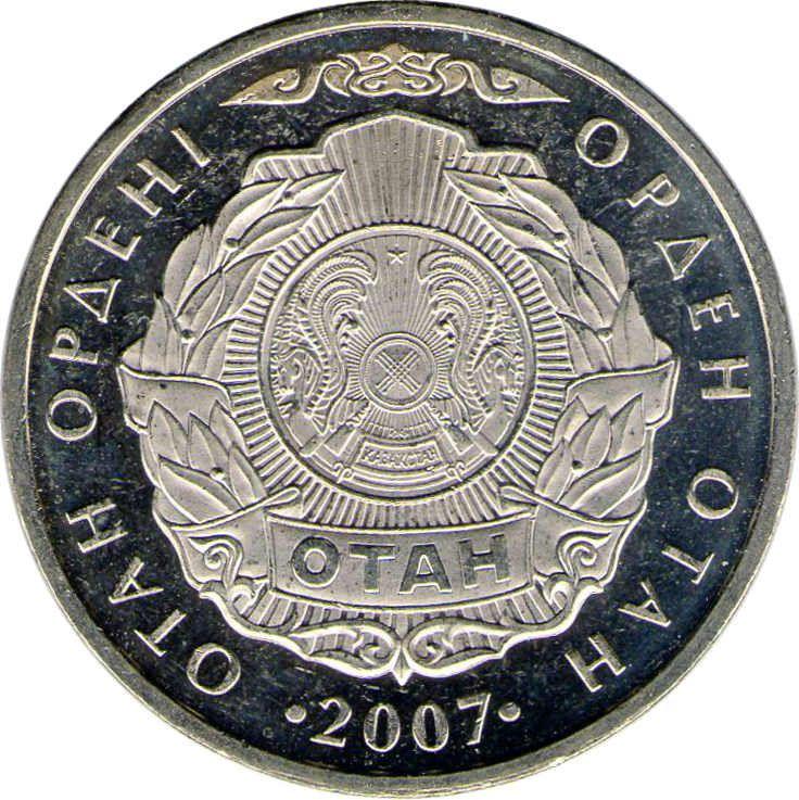 """Монета """"Орден Отечества"""""""