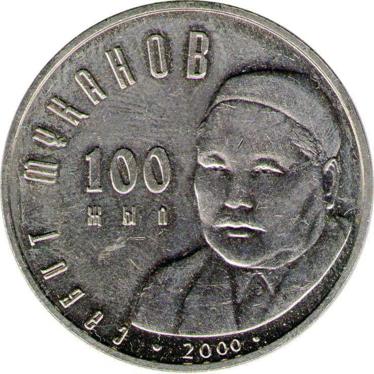 """Монета """"Сабит Муканов"""""""