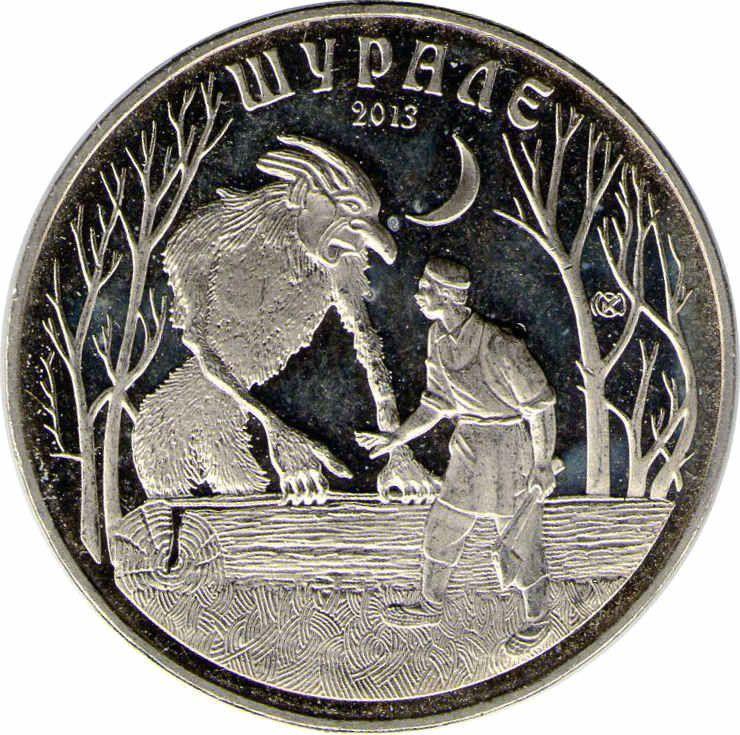"""Монета """"Шурале"""""""