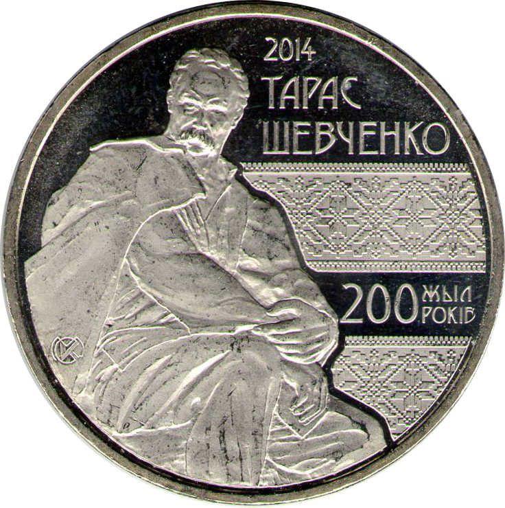 "Монета ""Тарас Шевченко"""