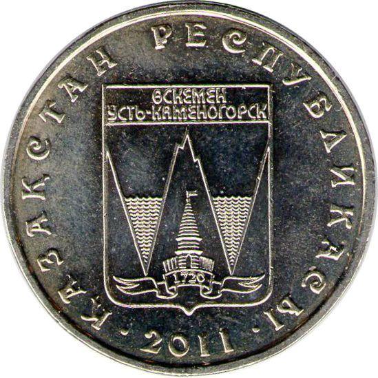 """Монета """"Усть-Каменогорск"""""""
