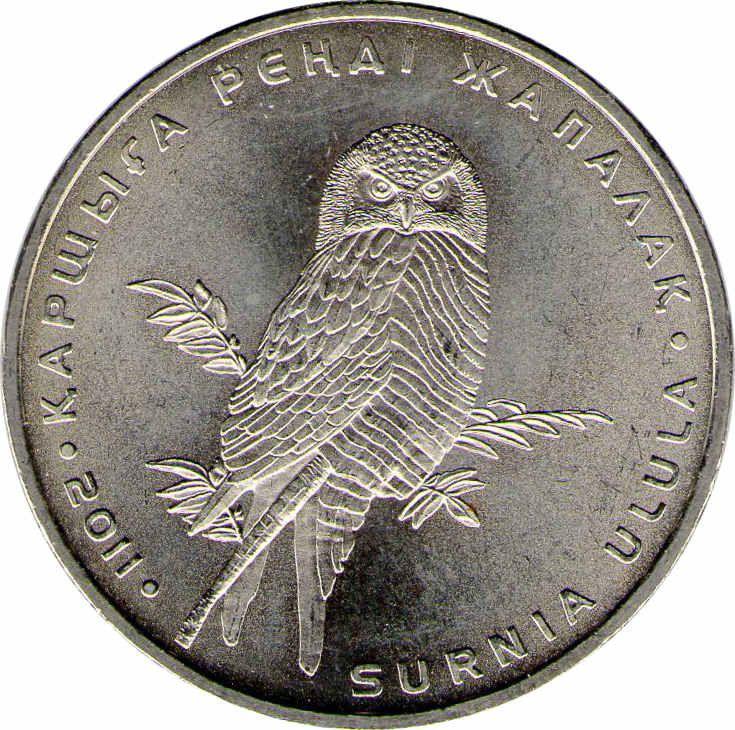 """Монета """"Ястребиная сова"""""""