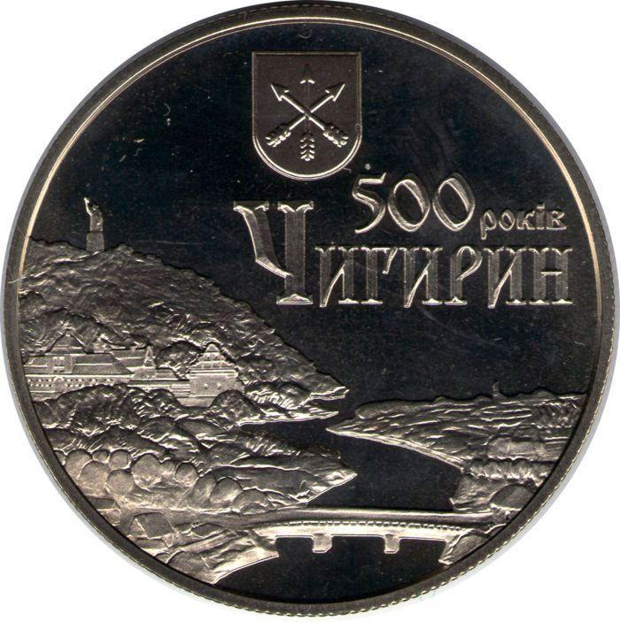 """Монета """"500 лет Чигирину """""""