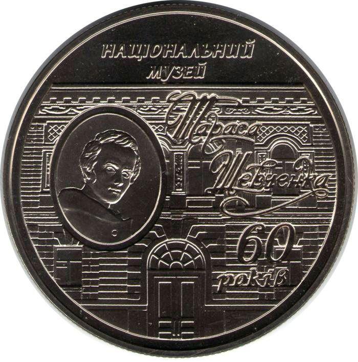 """Монета """"60 лет Национальному музею Т. Шевченко """""""