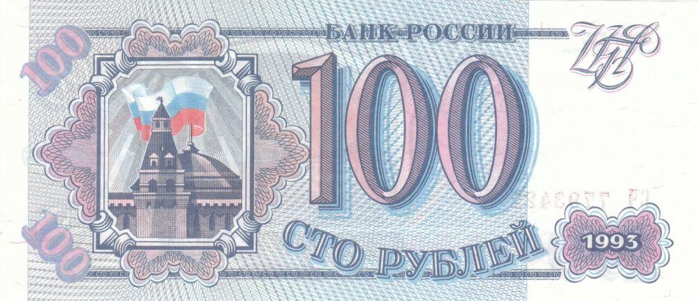 Купюра 100 рублей 1993 года
