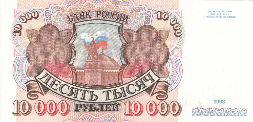 Купюра 10000 рублей 1992 года