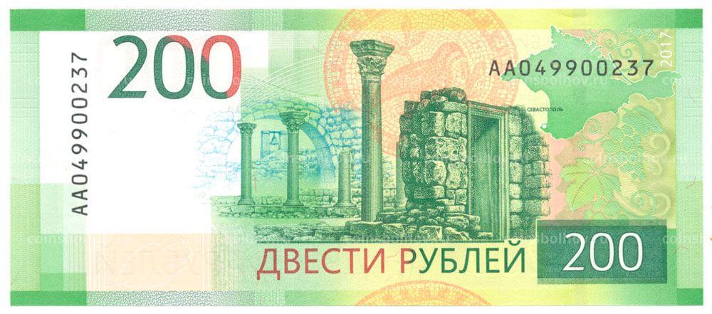 Купюра 200 рублей 2017 года