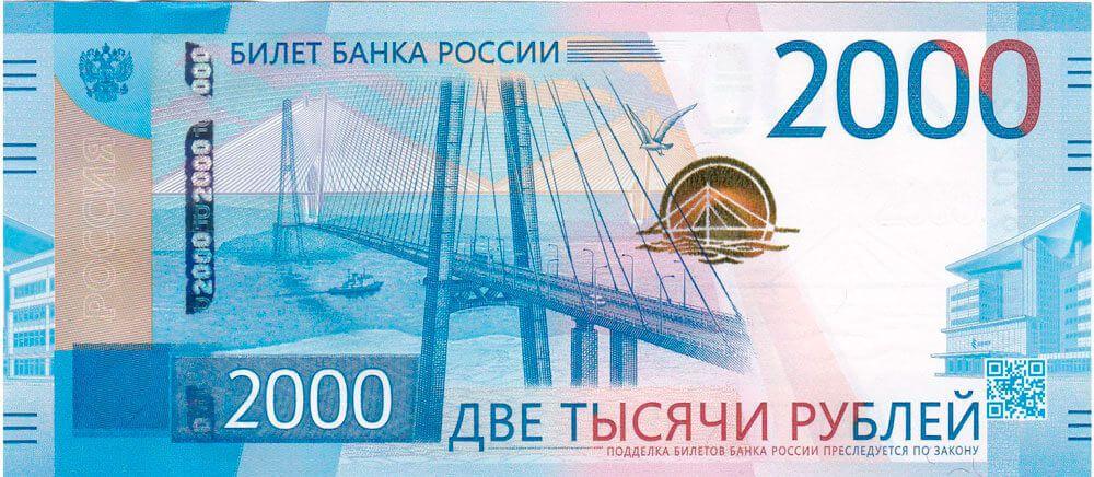 Купюра 2000 рублей 2017 года