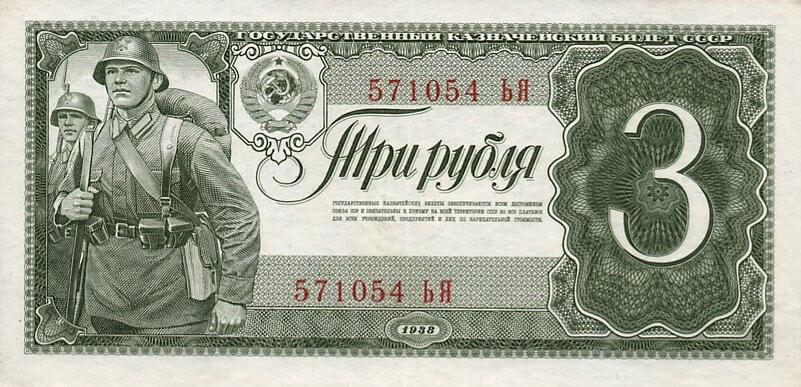 Купюра 3 рубля 1938 года