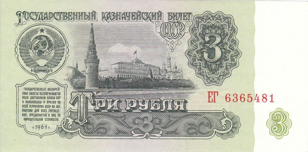 Купюра 3 рубля 1961 года