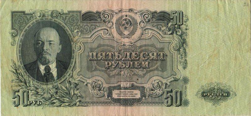Купюра 50 рублей 1947 года