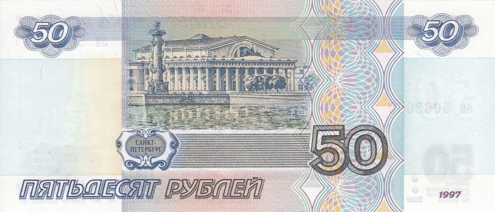 Купюра 50 рублей 1997 года