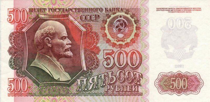 Купюра 500 рублей 1992 года