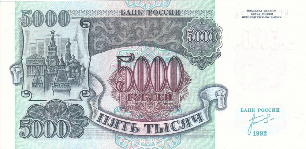 Купюра 5000 рублей 1992 года
