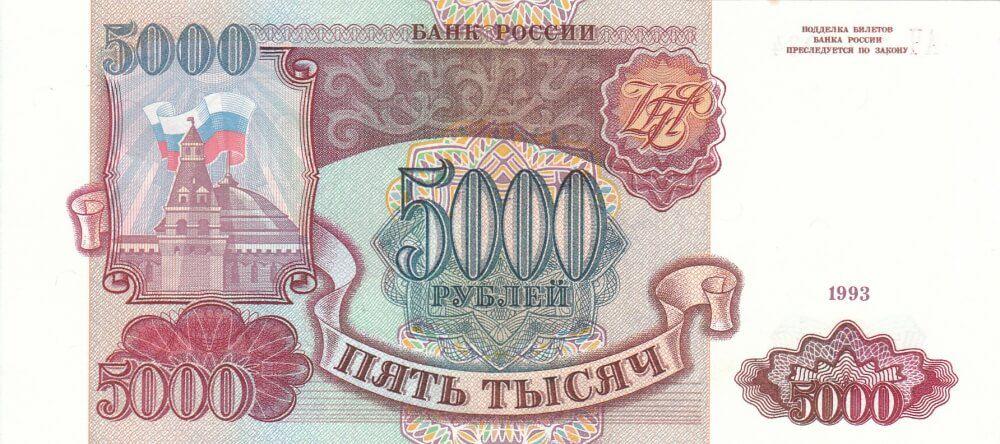 Купюра 5000 рублей 1993 года