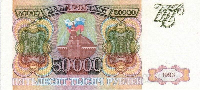 Купюра 50000 рублей 1993 года