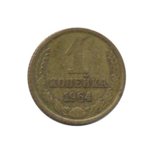 1 копейка 1964 года стоимость альбом для монет купить интернет магазин