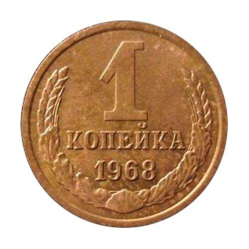 1 копеек 1968 года цена аукционы вещей в россии