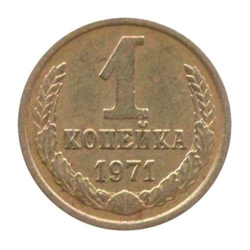 Цена 1 копейки 1971 года когда вышла купюра 5000