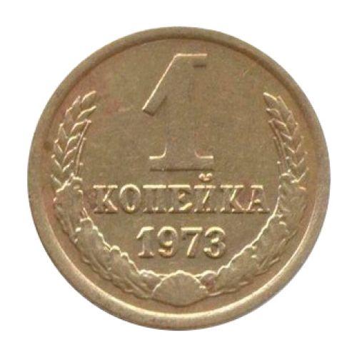 1 копеек 1973 года цена 10 рублей 1991 года ммд цена