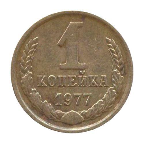 1 коп 1977 года цена продам подводный металлоискатель