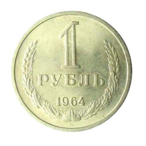 Сколько стоит монета 1964 года 1 рубль сплав из меди и цинка