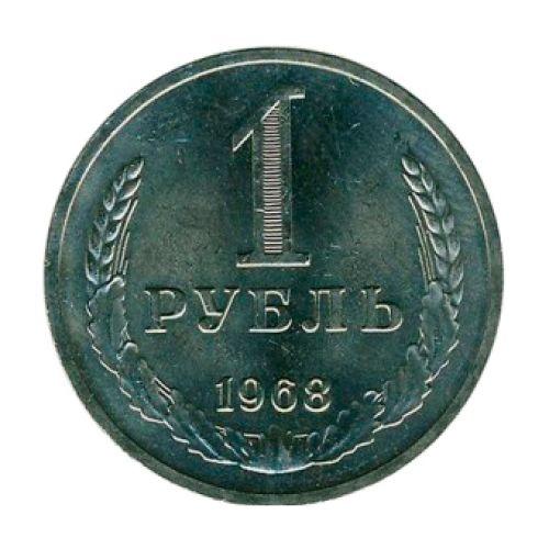 1 рубль 1968 года цена российские монеты 1722 года