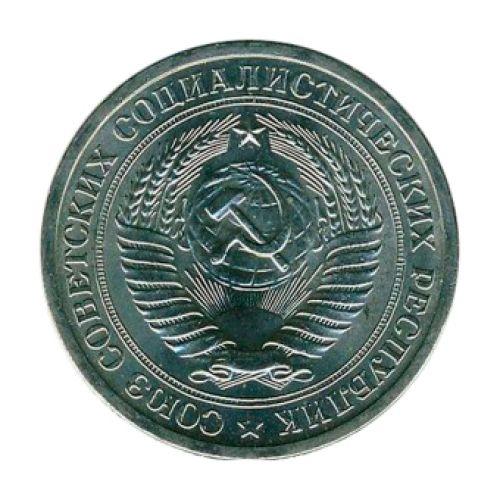 1 рубль 1968 года цена 50 копеек 2009 цена