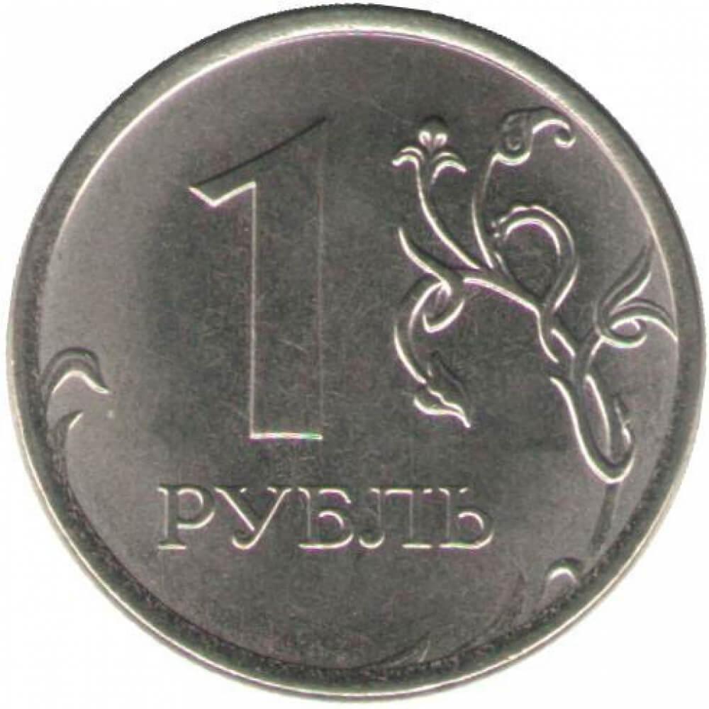Монета 1 рубль 2017 года monetarub