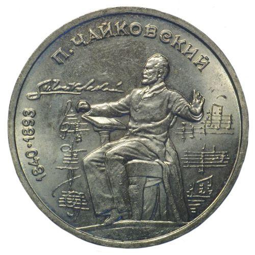 Монета чайковский цена пять рублей 1997