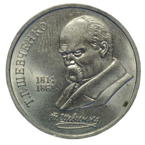 Рубль ссср цена скупка юбилейные монеты г москва